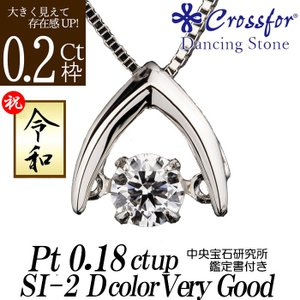 令和記念モデル クロスフォーダンシングストーンダイヤモンドネックレス 逆V字 0.18ct up Dカラー SI-2 VERY GOOD nomura-j
