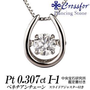 クロスフォーダンシングストーンダイヤモンドネックレス 0.307カラット 馬蹄形 Gカラー I-1 EXCELLENT nomura-j