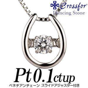 クロスフォーダンシングストーンダイヤモンドネックレス 0.1カラット馬蹄形 ベネチアンチェーン nomura-j