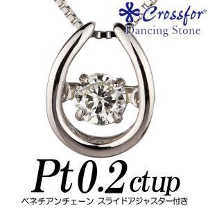 クロスフォーダンシングストーンダイヤモンドネックレス 0.2カラット 馬蹄形  ベネチアンチェーン nomura-j