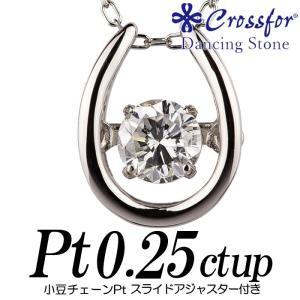 クロスフォーダンシングストーンダイヤモンドネックレス 0.25カラット 馬蹄形 小豆スライド nomura-j