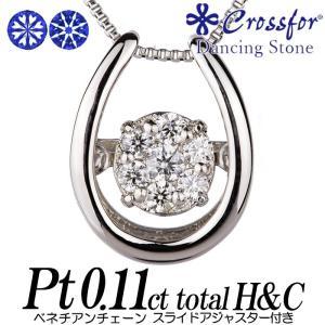 クロスフォーダンシングストーンダイヤモンドネックレス トータル0.11カラット以上 馬蹄形 nomura-j