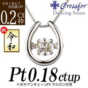 令和記念モデル クロスフォーダンシングストーンライトブラウンダイヤモンドネックレス 0.18カラット  馬蹄形 nomura-j