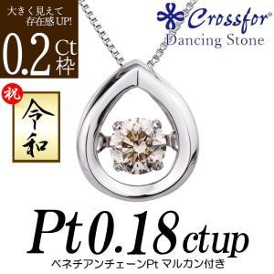 令和記念モデル クロスフォーダンシングストーンライトブラウンダイヤモンドネックレス 0.18カラット  ペアシェイプ nomura-j