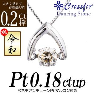 令和記念モデル クロスフォーダンシングストーンライトブラウンダイヤモンドネックレス 0.18カラット  逆V字 nomura-j