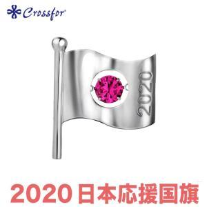 クロスフォーダンシングストーンシンセティックルビー ピンブローチ 2020 ダンシング日本 DN-001|nomura-j