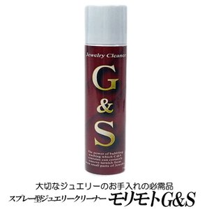 スプレー型ジュエリークリーナー モリモトG&S ジーアンドエス|nomura-j