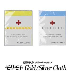 金・銀のくすみを取る専用研磨布 モリモト ゴールドクロス・シルバークロス 各1枚 2枚セット|nomura-j