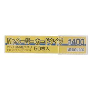 [GSIクレオス]Mr.ペーパー カードタイプ #400 non-no