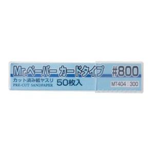 [GSIクレオス]Mr.ペーパー カードタイプ #800 non-no