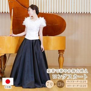 黒 ロングスカート 演奏会 オーガンジー フレア スカート ステージ 衣装 フォーマル 声楽 ピアノ 大人  オペラ 赤 大きいサイズ  中学生 コンクール (sk3005)|non-pre