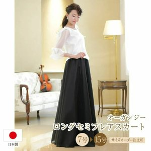 ロングスカート 黒 フォーマル 演奏会 オーガンジーフレアスカート ステージ衣装 結婚式|non-pre