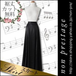 64324a39105fa ロングスカート 黒 フォーマル ストレッチ サテン スカート コーラス 舞台 結婚式 合唱