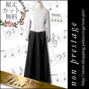 黒ロングスカート フォーマル  花 レース スカート コーラス  舞台 ステージ 衣装 合唱|non-pre