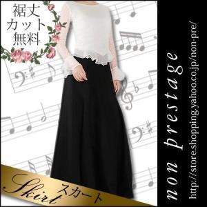 ロングスカート  黒 演奏会 フォーマルコーラス ブラック シャンタン スカート 舞台 ステージ 衣装 合唱|non-pre