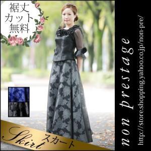 黒 青 フォーマル ステージ 衣装 オーガンジー フラワープリント スカート コーラス  舞台 ステージ 衣装 合唱|non-pre