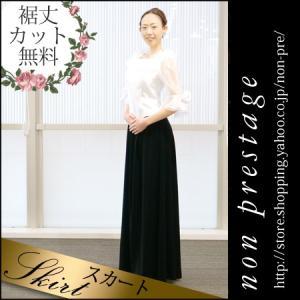 黒 フォーマル ステージ 衣装 ベロア ロングスカート コーラス  舞台 合唱 セレモニー パーティー コーラススカート コーラス衣装 大きいサイズ|non-pre