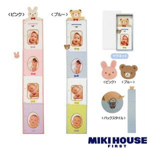 ミキハウス(mikihouse) フォトフレーム付き身長計【ミキハウス 出産祝】