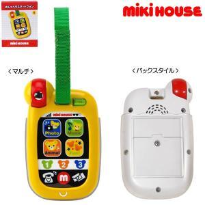 ミキハウス(mikihouse)おしゃべりスマートフォン【ミキハウス 出産祝 誕生日 玩具 おもちゃ】