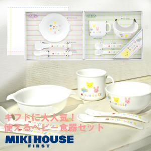 ミキハウス(mikihouse)テーブルウェアミニセット【ミキハウス 出産祝】