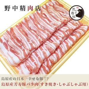 島原産の長崎芳寿豚は、緑溢れる長崎県南島原の地でのびのびと私たち人間よりもずっと衛生的な環境でとても...
