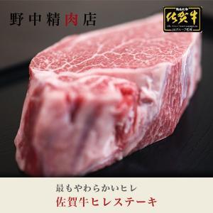 国産牛肉ステーキ 佐賀牛ヒレステーキ(1枚)170g...