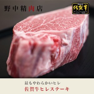 送料無料 国産牛肉ステーキ 佐賀牛ヒレステーキ(4枚)680...
