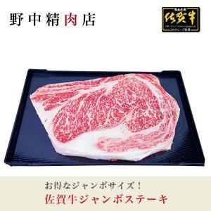 佐賀牛お得なジャンボステーキ!
