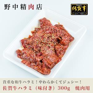 佐賀牛ハラミ(味付き)300g 焼肉用
