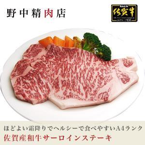 送料無料 佐賀産和牛サーロインステーキ(2枚)400g