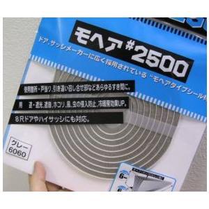 モヘアタイプシール材(すき間テープ) 幅6ミリ×毛の高さ6ミリ×長さ2.5m グレー 6060