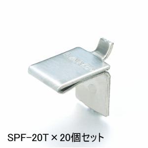 【お得!20個セット】高耐荷重で薄型 ステンレス棚受け爪 SPF-20T