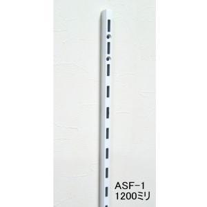 ロイヤル白 ASF−1 チャンネルサポート Aホワイト 1200ミリ 1本単位 (ガチャ柱・棚柱)