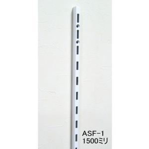 ロイヤル白 ASF−1 チャンネルサポート Aホワイト 1500ミリ 1本単位 (ガチャ柱・棚柱)