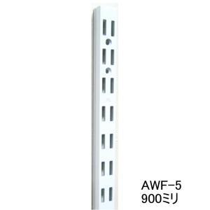 ロイヤル白 AWF−5 チャンネルサポート Aホワイト 900ミリ 1本単位
