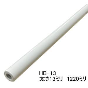 「ハンガーブラケット タオル掛け・小物掛けにオススメの13ミリ外々用」に使用する太さ13ミリのパイプ...