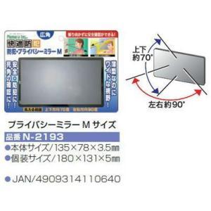 防犯・プライバシーミラーM   N-2193   メール便OK!