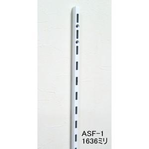 ロイヤル白 ASF−1 チャンネルサポート Aホワイト 1636ミリ  1本単位 (ガチャ柱・棚柱)
