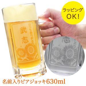 ビール好きのあの人に  グビ〜ッっと豪快にビールを飲んでもらおう  ■商品詳細 商品:名入れ彫刻有り...