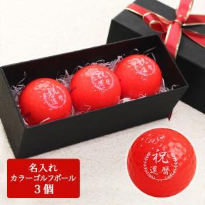 ギフト 即日出荷 名入れ カラーゴルフボール 【赤】 3個セ...