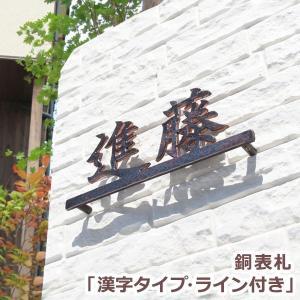銅表札漢字タイプ・ライン付き