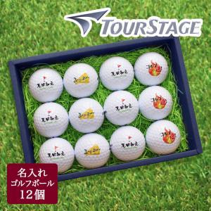 名入れゴルフボール12個セット ブリヂストン ツアーステージ