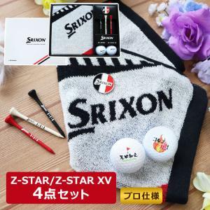 スリクソンZ-STAR XVの名入れゴルフボール、タオル、マーカー、 ティーの豪華4点セット  ■名...