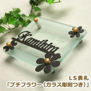 表札 おしゃれ LS表札・プチフラワー(ガラス彫刻つき)・フラットガラスGシリーズ長方形200