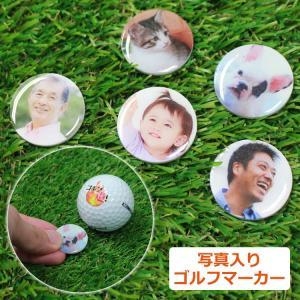 オリジナル写真入りゴルフマーカーでいつものゴルフが特別に♪  ■名入れ商品詳細 商品:写真入りゴルフ...