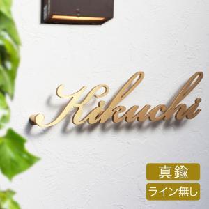 表札 真鍮表札 GHO-YD-01「アンダーライン無し」戸建 黄銅 家