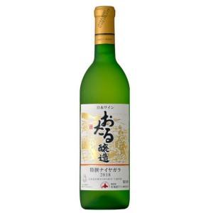 ギフト プレゼント お花見 ワイン おたるワイン 1回の注文で12本まで 12本まで送料1梱包分 北...