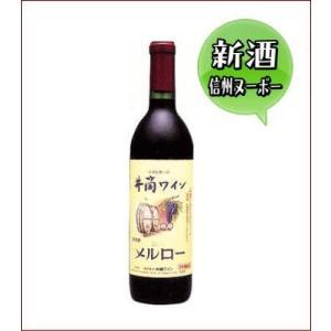 ギフト プレゼント お歳暮 ワイン 1回のご注文で12本まで 井筒ワインメルロー2015 赤 辛口 720ml 井筒ワイン 長野県 辛口 nondonkai