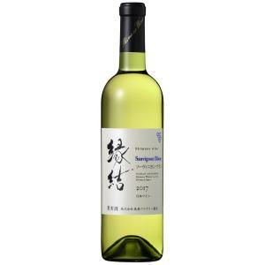 ギフト プレゼント お歳暮 ワイン 12本まで送料1本分島根ワイン縁結ソーヴィニヨンブラン 白 720ml 瓶 辛口 nondonkai