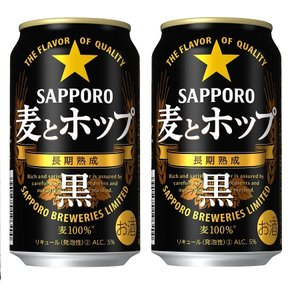 2ケース単位送料無料(北海道〜東北、山陰〜沖縄、離島は除く。)サッポロ「麦とホップ黒」350ML缶(6缶パック×4入=24本×2)2ケース|nondonkai